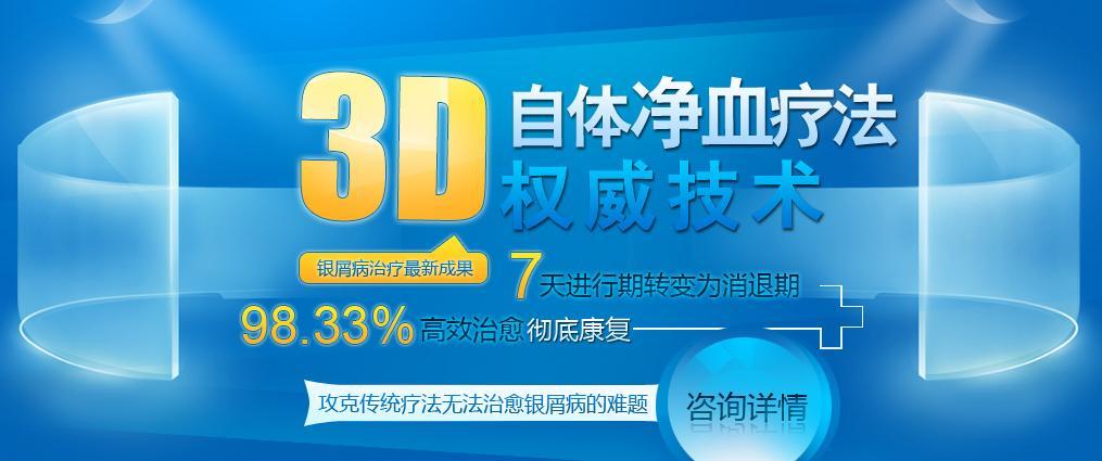 3D自体净血疗法五大优势